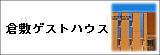 10.倉敷ゲストハウス