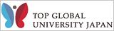 01.スーパーグローバル大学