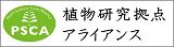 04.植物研究拠点アライアンス