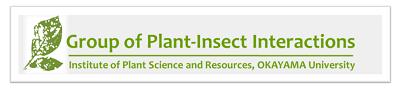 植物・昆虫間相互作用グループ