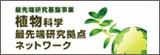 4. 植物科学最先端研究拠点ネットワーク