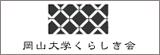 9.くらしき会