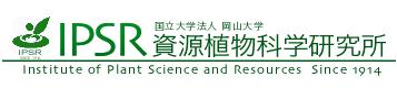 1. 岡山大学 資源植物科学研究所